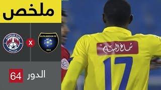 ملخص مباراة التعاون والعدالة في دور الـ64 من كأس خادم الحرمين الشريفين