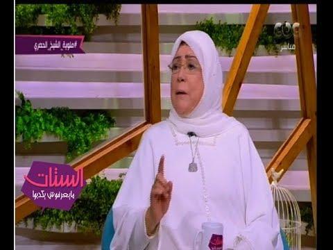 الستات مايعرفوش يكدبوا | ياسمين الخيام: الشعراوي دعاني في التسعينات وقاللي شفت لوالدك رؤية جميلة