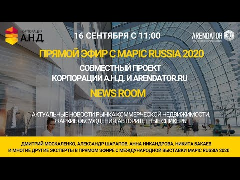Прямой эфир с MAPIC RUSSIA 2020 - «News Room» корпорации А.Н.Д. и Arendator.ru - 16 сентября