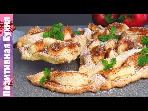 ЯБЛОЧНАЯ ВОЛНА ПРОЩЕ ПРОСТОГО! Пирог с яблоками на творожном тесте Вкусно и Просто!!!