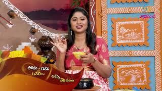Amma Chethi Vanta | అమ్మ చేతివంట | Mon-Thu 1:30 PM | 22nd July 2021  |  Latest Promo - ETVABHIRUCHI