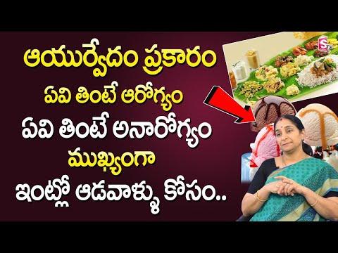 Ramaa Raavi about Good Food Habits    Ramaa Raavi Latest Videos   Sumantv