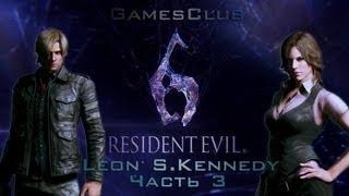 Прохождение игры Resident Evil 6 часть 3 (Компания за Леона)