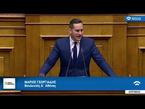 Μάριος Γεωργιάδης για τη Συμφωνία των Πρεσπών (Βουλή, 23-1-2019)