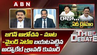 Advocate Sravan Kumar Revealed CM Jagan Mohan Reddy Thought Process - Mindset In LIVE Debate | ABN - ABNTELUGUTV