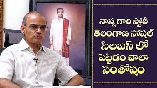 Nandamuri Ramakrishna NTR Character In TS Social Subject |  IG Telugu - IGTELUGU