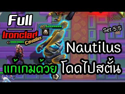 Nautilus-สายโดดตั้น-กับผสานฟูล