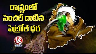 రాష్ట్రంలో సెంచరీ దాటిన పెట్రోల్ ధర | Petrol Price Crosses Rs 100 Mark | V6 News - V6NEWSTELUGU