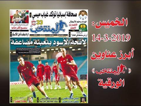 أبرز عناوين المنتخب الورقية ليوم الخميس 14 /03/ 2019