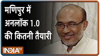 IndiaTV CMs Meet On Unlock 1.0: Manipur में Unlock 1.0 की कितनी तैयारी, CM N Biren Singh से जाने - INDIATV