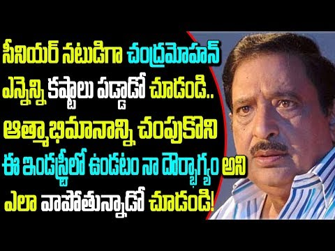connectYoutube - Chandra Mohan Serious Comments on Telugu Film Industry