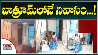 బాత్రూమ్లోనే నివాసం...! | Bathroom Turns Into Residence Due To Corona | Corona Stories | ABN Telugu - ABNTELUGUTV