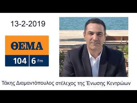 Τ. Διαμαντόπουλος / Θέμα Radio 104.6 /  13-2-2019
