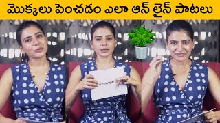 Samantha Online Classes About Growing Plants | Grow With me | Samantha Akkineni | Rajshri Telugu - RAJSHRITELUGU