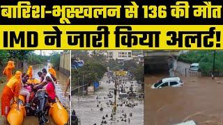 Maharashtra rains LIVE: 136 dies due to rain and other Monsoon related incidents, Raigad Landslide - ITVNEWSINDIA