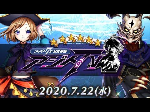 メギド72公式番組「アジトTV」2020.7.22(水)のサムネイル