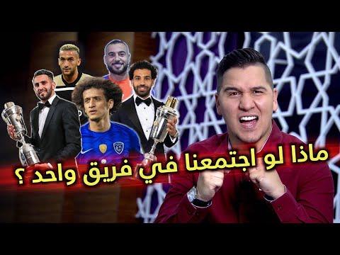منتخب نجوم العرب 2019، ماذا لو اجتمعوا في فريق واحد ؟