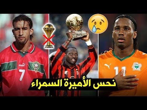 10 أساطير لم يفوزوا بكأس أمم إفريقيا أبداً | بينهم 3 فازوا بأبطال أوروبا و4 عرب..!!