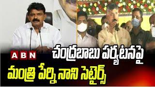 Minister Perni Nani Satires on Chandrababu Tour   ABN Telugu - ABNTELUGUTV