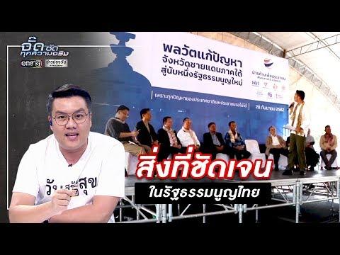 สิ่งที่ชัดเจนในรัฐธรรมนูญไทย | จั๊ด ซัดทุกความจริง | ข่าวช่องวัน | one31