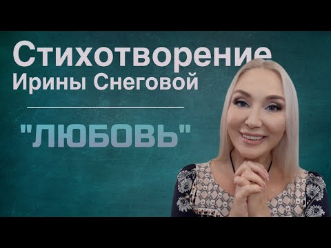 """Наталья Козелкова. Прочтение стихотворения Ирины Снеговой """"Любовь"""" photo"""