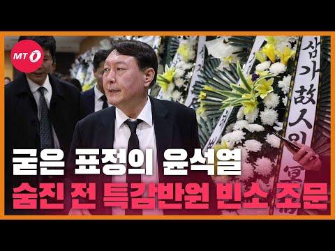 윤석열 검찰총장, 숨진 검찰 수사관 조문