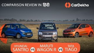 Santro vs WagonR vs Tiago: Comparison Review       | CarDekho.com