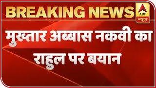 Rahul Gandhi is creating pollution instead of solution: Mukhtar Abbas Naqvi - ABPNEWSTV