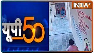 उत्तर प्रदेश की 50 ब्रेकिंग न्यूज़ | UP 50 News | August 4, 2021 - INDIATV