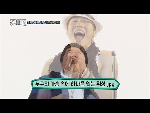 (Weekly Idol EP.339) Trespass took place during famous song relay [지하 3층 띵곡 릴레이에 R&B돼지 무단침입]