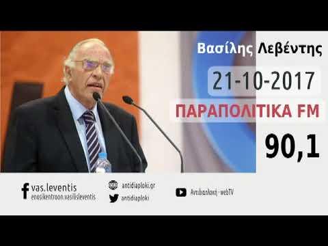 Β. Λεβέντης / Παραπολιτικά 90.1 FM /21-10-2017
