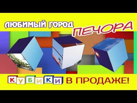 КУБИКИ, ТРК «Волна-плюс», г. Печора