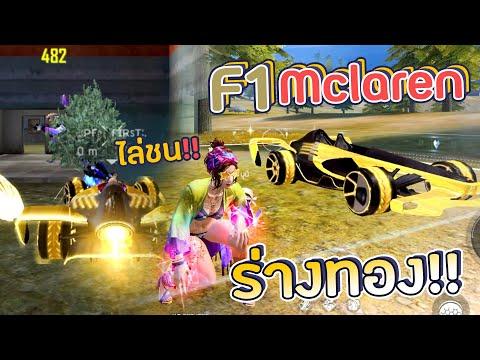 สกิลร่างทองรถ-F1-Mclaren-ฟอมูล