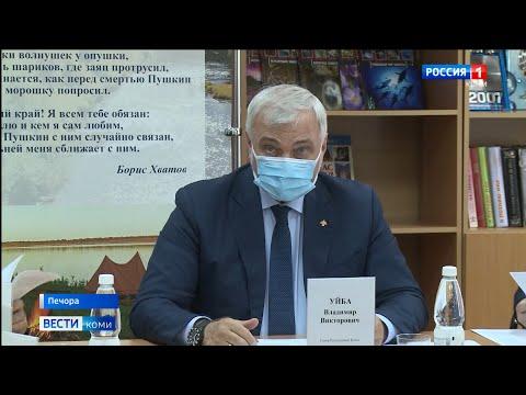 Глава Коми оценил работу медицинских учреждений в Печоре