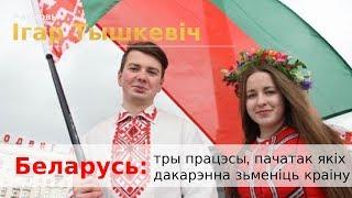 Беларусь: тры працэсы,