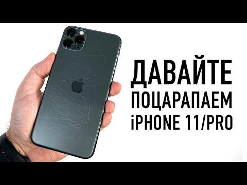 Давайте поцарапаем iPhone 11 и iPhone 11 Pro Max photo