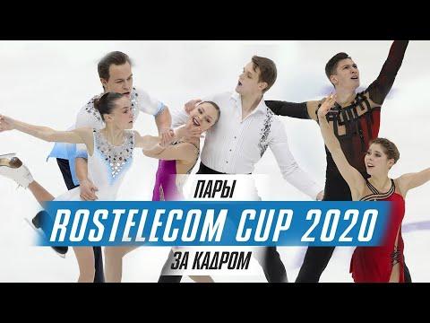 Спортивные пары на Rostelecom Cup 2020. Фигурное катание. За кадром