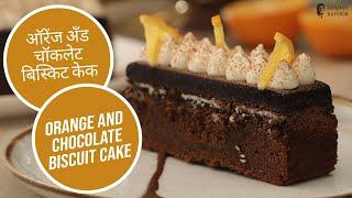 ऑरेंज अँड चॉकलेट बिस्किट केक  | Orange and Chocolate Biscuit Cake |  Sanjeev Kapoor Khazana - SANJEEVKAPOORKHAZANA