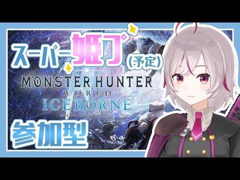 【MHWIB/PC版参加型】姫プしてもらってストーリー進める【VTuber/七峰ニナ】
