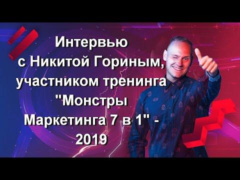 Интервью с Никитой Гориным, участником тренинга «Монстры Маркетинга 7 в 1» — 2019