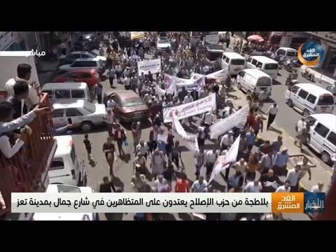 بلاطجة من حزب الإصلاح يعتدون على المتظاهرين في شارع جمال بمدينة تعز