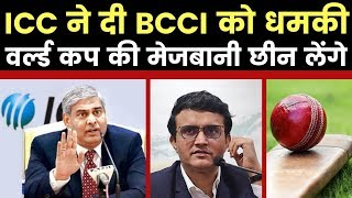 ICC warns BCCI Could Lose T20 World Cup Rights, ICC-BCCI में टैक्स छूट को लेकर तनातनी - ITVNEWSINDIA