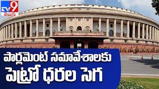 పార్లమెంట్ లో వాయిదా తీర్మానాల జోరు - TV9 - TV9