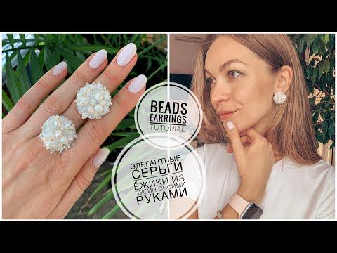 Сережки ежики из бусин и бисера своими руками | beads earrings tutorial