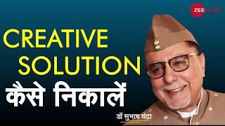 Dr Subhash Chandra Show : किस तरह निकलता है एक Creative Solution? - ZEENEWS