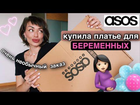 особенный заказ с сайта ASOS 🤰🏻покупки одежды на лето   распаковка и примерка 🛍 ASOS HAUL