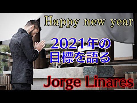 【2021年】Jorge目標を語る!!2021年はどうなる!?