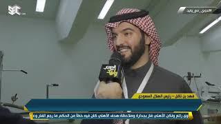 فهد بن نافل : عندما ينتشر اسم الهلال أثناء التعاقد مع اللاعبين نعاني مع المغالاة