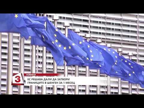 Европейският съюз решава дали да затвори границите в Шенген за 1 месец