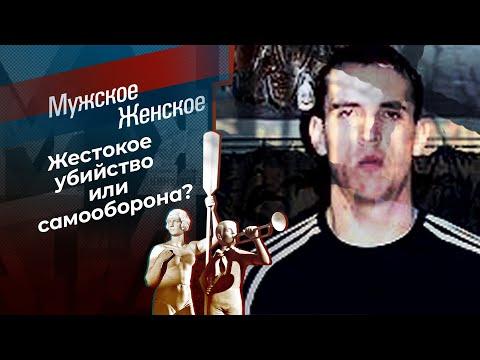 Гнев Тора. Мужское / Женское. Выпуск от 30.10.2020